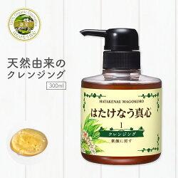 クレンジングジェル 天然由来 クレンジング1番 300ml 日本製 保湿 肌荒れ 敏感肌 トラブル肌 顔だに つっぱらない マツエクOK 乾燥肌 ニキビ肌