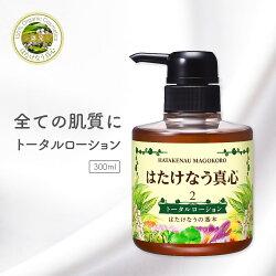 保湿 トータルローション2番 300ml / はたけなう真心 / オールインワンゲル 化粧品 フェイスマッサージ 保湿ローション 顔ダニ ニキビ 肌を整える