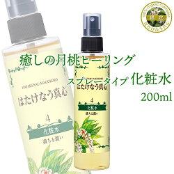 保湿化粧水 4番 200ml ミストスプレータイプ 保湿 無添加 化粧水 敏感肌 化粧品 乾燥肌 エイジングケア化粧品