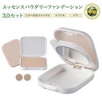●はなけなう真心化粧品保湿パウダーファンデーションナチュラルピンク/イエロー2色選択