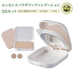 はなけなう真心化粧品 保湿パウダーファンデーション ナチュラル ピンク/イエロー2色選択