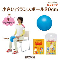 ロコレッチ/小さいバランスボール20cm/HATACHI