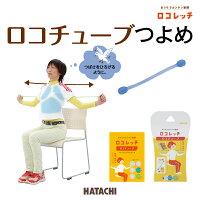 ロコレッチ/ロコチューブよわめ/HATACHI