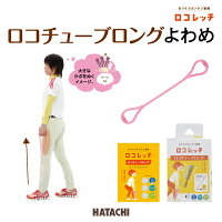 ロコレッチ/ロコチューブロングよわめ/HATACHI
