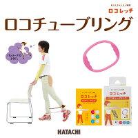 ロコレッチ/ロコチューブリング/HATACHI
