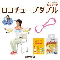 ロコレッチ/ロコチューブダブル/HATACHI