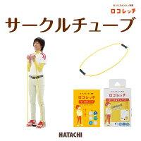 ロコレッチ/サークルチューブ/HATACHI