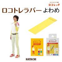 ロコレッチ/ロコトレラバーよわめ/HATACHI