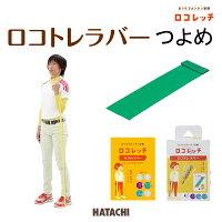 ロコレッチ/ロコトレラバーつよめ/HATACHI