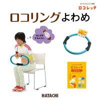 ロコレッチ/ロコリングよわめ/HATACHI