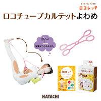 ロコレッチ/ロコチューブカルテットよわめ/HATACHI