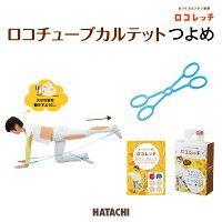 ロコレッチ/ロコチューブカルテットつよめ/HATACHI