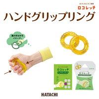 ロコレッチ/ハンドグリップリング2個/HATACHI