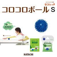 ロコレッチ/コロコロボールS/HATACHI