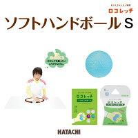 ロコレッチ/ソフトハンドボールS/HATACHI