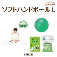 ロコレッチ/ソフトハンドボールL/HATACHI