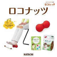 ロコレッチ/ロコナッツ/HATACHI