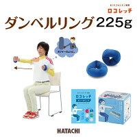 ロコレッチ/ダンベルリング225g2個/HATACHI