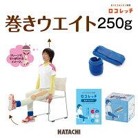 ロコレッチ/巻きウェイト250g2個/HATACHI