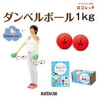 ロコレッチ/ダンベルボール1kg×2コ/HATACHI