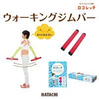 ロコレッチ/ウォーキングジムバー/HATACHI