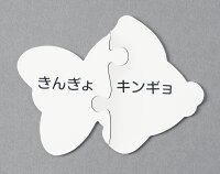 動物合わせのパズル遊びNH6011どうぶつあわせパズルどうぶつ編