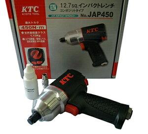 【送料無料・おまけ付】KTC 12.7Sqエアーインパクトレンチ JAP450SP
