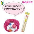 Cloverクロバーモフモmofumo3玉1袋のお値段です【送料別】