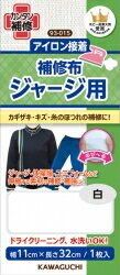 10P04Jul15【送料無料】KAWAGUCHIカンタン補修シリーズジャージ用補修布アイロン接着お色は9種類からお選びください。