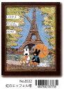 人気のリサとガスパール。油彩の原画をクロスステッチで再現した本格的な刺しゅうキットです。P...