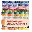 刺繍糸 コスモ 刺繍糸 25番 バラ10束以上で送料無料 色番号備考欄記入