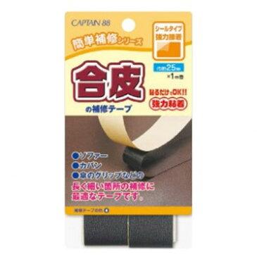 【送料無料】CAPTAIN88 キャプテン 合皮の補修テープ 巾25mm 同色3袋セット補修 革 皮 レザー 穴 破れ シールタイプ強力接着 手芸 手作り 洋裁