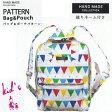 【送料無料】HAND MADE COLLECTION 実物大型紙スクエアリュック ミニ (KIDS)ゆうパケ又は定形外】KIYOHARA 子供 KIDS パターン 帆布 バッグ BAG かばん