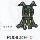 ワッペン パイオニア ウルトラマン ゼットン 1袋1枚入 3袋セット PU300-PU09 シール・アイロン両用タイプ