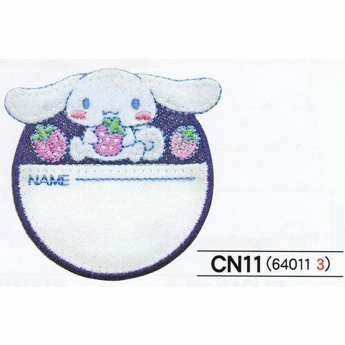 お名前シール・スタンプ, お名前アイロンシール  SANRIO Cinnamoroll 11 3 CN452-CN11 Pioneer