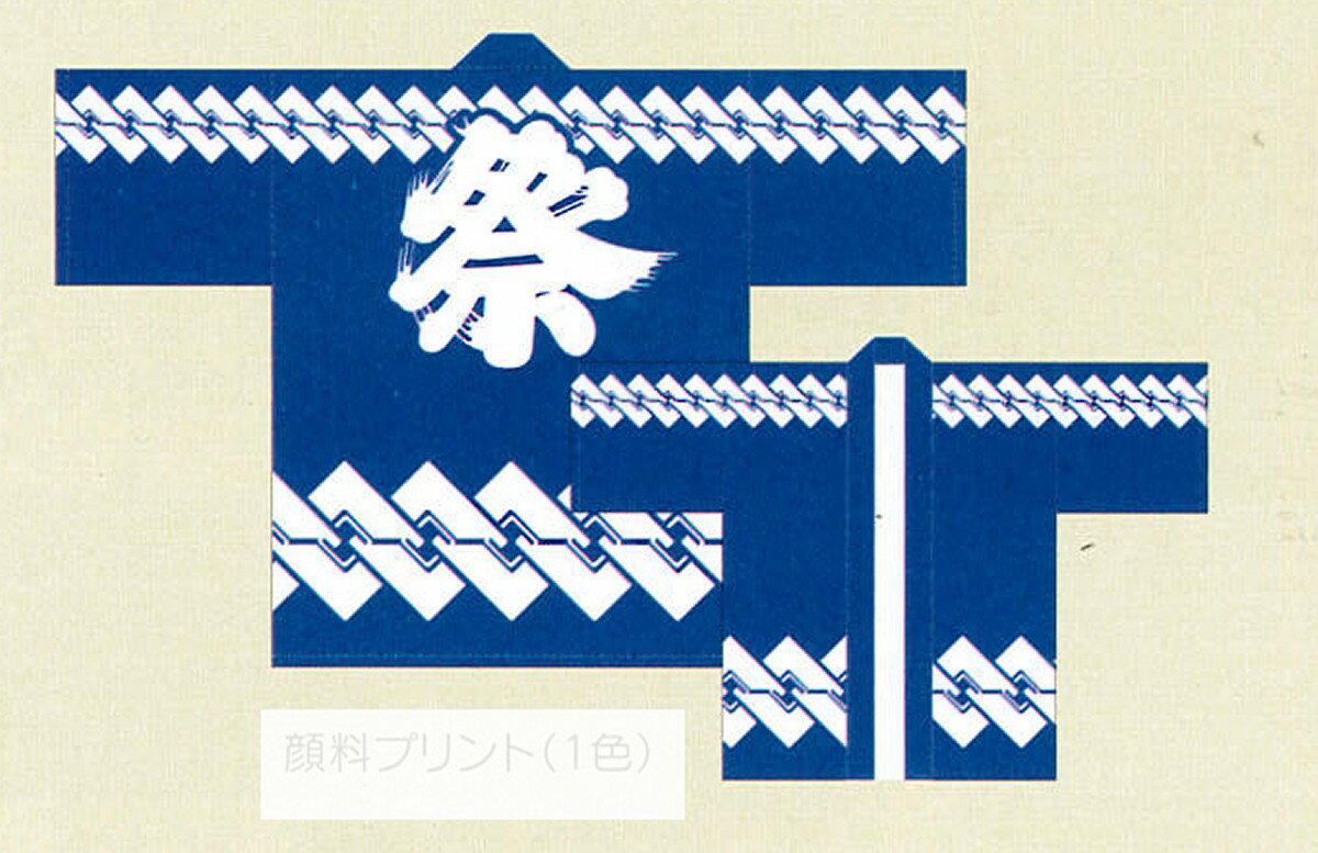 袢天 大人用(日本製)完全オーダー品 5着 身丈 85cm 身巾 64cmロック仕立て 片面天竺綿5着の合計金額です。1着単価 ¥11000-:旗の村松・手芸の村松