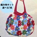 手編み キット 花モチーフつなぎのマイバッグ お客様オリジナル ハマナカ アメリーエフ