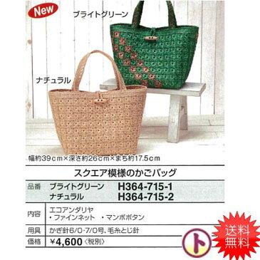 【ママ割エントリ—で+5倍】【送料無料】Hamanaka ハマナカ スクエア模様のかごバッグ ネット編みつけバッグのキットです お色をおえらびください 手芸 手作り 洋裁