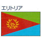 エクスラン外国旗 90×135 エリトリア(小) アクリル100% 旗 フラッグ FLAG 迎賓 式典