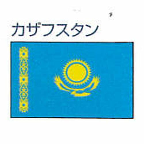 エクスラン外国旗 120×180カザフスタン(大)アクリル100%旗 フラッグ FLAG:旗の村松・手芸の村松