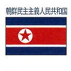 エクスラン外国旗 90×135 朝鮮民主主義人民共和国(小) アクリル100% 旗 フラッグ FLAG 迎賓 式典