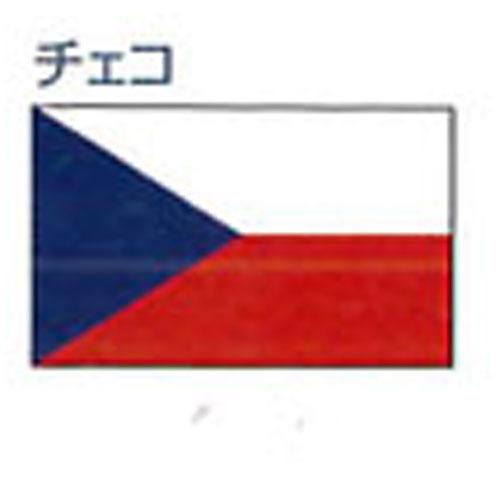 【送料無料】エクスラン外国旗 120×180チェコ(大)アクリル100%旗 フラッグ FLAG
