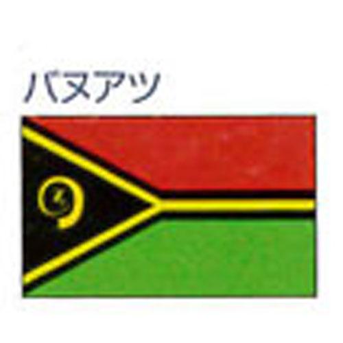 エクスラン外国旗 120×180バヌアツ(大)アクリル100%旗 フラッグ FLAG:旗の村松・手芸の村松
