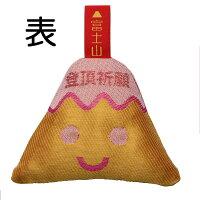 【日本製】【送料無料】【在庫あり】【定型外郵便】【代引き不可】富士山だるま・お守り・キーホルダー
