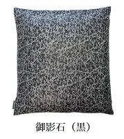 【日本製】【送料無料】cocioroso石シリーズ大理石/御影石座布団カバー(銘仙判)55×59