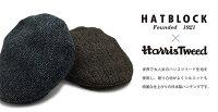 HarrisTweed ハリスツイード ハンチングマルゼ HATBLOCKサイズ調整 日本製 メンズ レディース 秋 冬 ハンチング レディース おしゃれ こだわり 大きい 帽子 【 ラッピング 送料無料 】 ギフト プレゼント