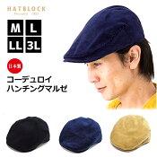 コーデュロイハンチングマルゼ(帽子/メンズ/大きいサイズ/小さいサイズ/こだわり/日本製/秋冬コールテン)