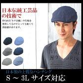 【ギフト 送料無料】【新色追加】小千谷縮ハンチング 帽子 大きいサイズ ハンチング 大きいサイズ 帽子 メンズ