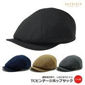 TCビンテージホップサックハンチングキャスケット日本製ハンチング帽子大きいサイズ【ラッピング・送料無料】