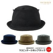 TCビンテージホップサックポークパイハット日本製ハンチング帽子大きいサイズ【ラッピング・送料無料】
